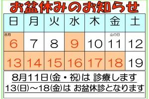 盆休みのお知らせ2017