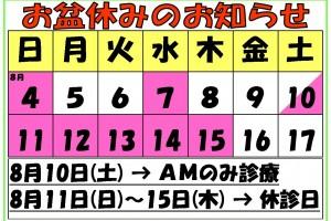 盆休みのお知らせ2019